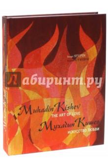 Мухадин Кишев. Искусство любви / Muhadin Kishev