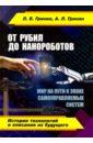 Обложка От рубил до нанороботов. Мир на пути к эпохе самоуправляемых систем (история технологий)
