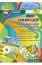 Мир овощей. Познавательные комплексные занятия. Развивающие задания и игры (+CD), Славина Т. Н.