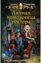 Личная помощница ректора, Одувалова Анна Сергеевна
