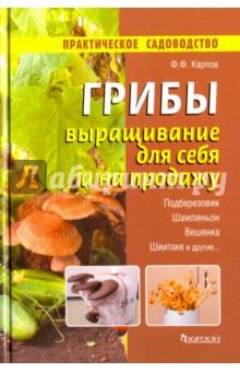 Грибы. Выращивание для себя и на продажу галина лазарева выращивание грибов
