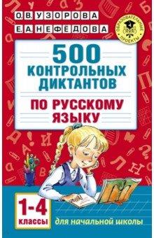 Русский язык. 1-4 классы. 500 контрольных диктантов итоговые контрольные диктанты для начальной школы