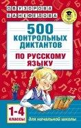 Русский язык. 1-4 классы. 500 контрольных диктантов