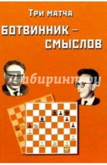 Три матча Ботвинник - Смыслов. Сборник партий