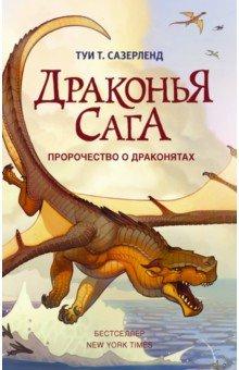 Купить Пророчество о драконятах, АСТ, Мистика. Фантастика. Фэнтези