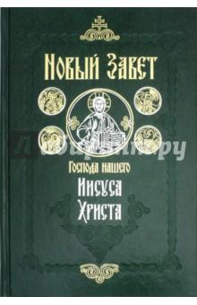 Новый Завет Господа нашего Иисуса Христа. На русском языке святое евангелие господа нашего иисуса христа