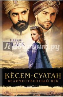 Кёсем-султан. Величественный век
