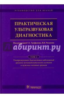 Практическая ультразвуковая диагностика. Руководство в 5-ти томах. Том 2 людмила глазун елена полухина ультразвуковая диагностика заболеваний почек