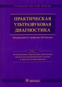 Практическая ультразвуковая диагностика. Руководство в 5-ти томах. Том 2