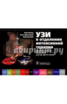 УЗИ в отделении интенсивной терапии футляр укладка для скорой медицинской помощи купить в украине