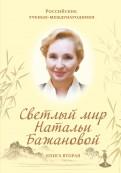 Светлый мир Натальи Бажановой. Книга 2
