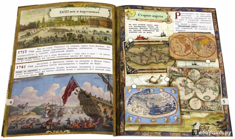 Иллюстрация 1 из 25 для В поисках острова Сокровищ. Пираты и джентльмены - Алла Солопенко | Лабиринт - книги. Источник: Лабиринт