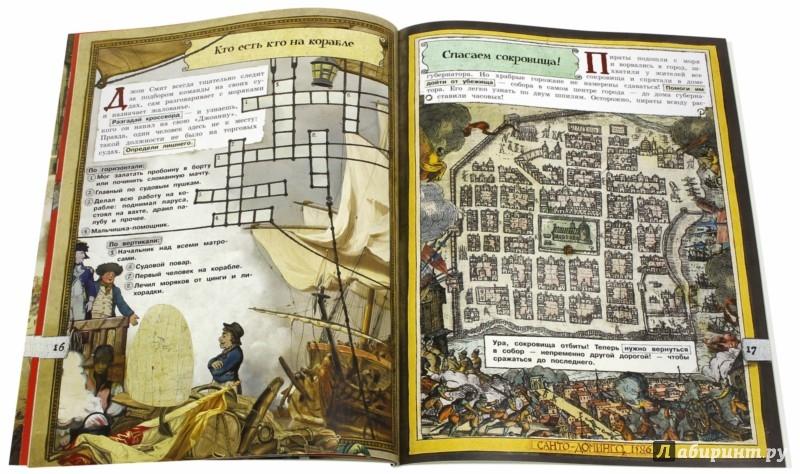 Иллюстрация 3 из 28 для В поисках острова Сокровищ. Пираты и джентльмены - Алла Солопенко | Лабиринт - книги. Источник: Лабиринт