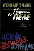 Пушкин и Пеле. Истории из спортивного закулисья