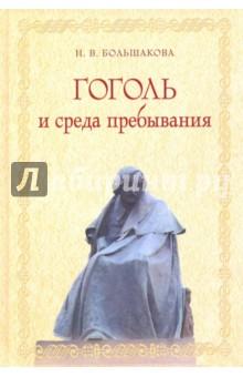 Гоголь и среда пребывания книга об отце и его времени