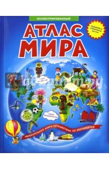 Купить Иллюстрированный атлас мира. Книжка-путешествие, Геодом, Человек. Земля. Вселенная