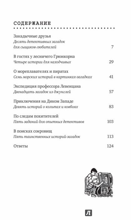 Иллюстрация 3 из 38 для По горячим следам. 50 детективных загадок (виммельбух) - Ганс Пресс | Лабиринт - книги. Источник: Лабиринт