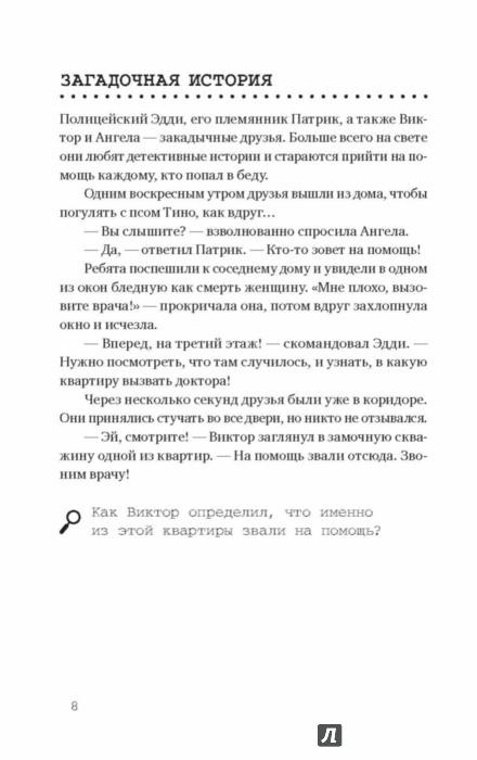 Иллюстрация 5 из 38 для По горячим следам. 50 детективных загадок (виммельбух) - Ганс Пресс   Лабиринт - книги. Источник: Лабиринт