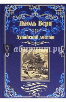 Дунайский лоцман: романы, повесть