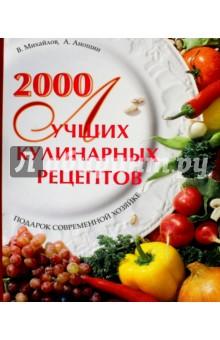 2000 лучших кулинарных рецептов