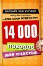 Кипфер Барбара Энн 14000 поводов для счастья