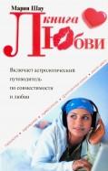Книга любви