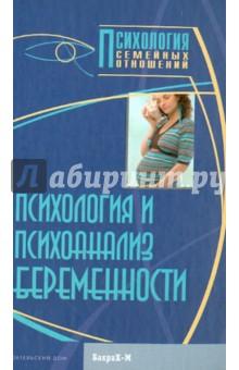 Психология и психоанализ беременности. Хрестоматия