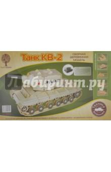 """Сборная деревянная модель """"Танк КВ-2"""" (8/15) (80034)"""
