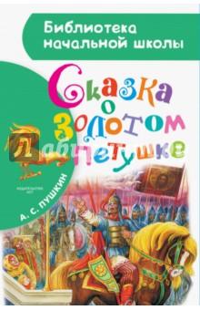 Сказка о золотом петушке издательство сзкэо звки сказка о золотом петушке