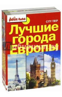 Лучшие города Европы. City trip. Комплект из 3-х книг термос арктика 203 800 800ml blue