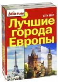Лучшие города Европы. City trip. Комплект из 3-х книг