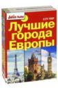 Лучшие города Европы. City trip.,