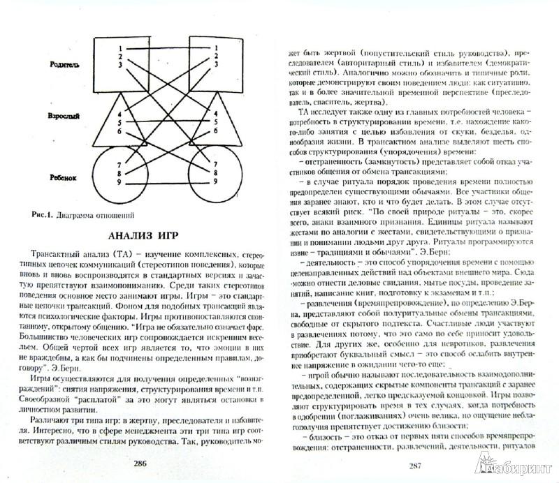 Иллюстрация 1 из 17 для Психология личности. Хрестоматия. В 2-х томах | Лабиринт - книги. Источник: Лабиринт