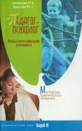 Педагог-психолог. Основы профессиональной деятельности