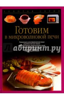 Готовим в микроволновой печи юлия высоцкая вкусные заметки книга для записи рецептов