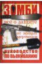 Зомби: руководство по выживанию, Брукс Макс