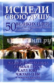 Исцели свою душу. 50 великих идей, которые изменили жизнь миллионов учебники дрофа русский язык 3кл учебник ч 1 ритм