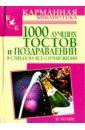 Обложка 1000 лучших тостов и поздравлений в стихах на все случаи жизни