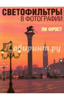 Светофильтры в фотографии europa европа фотографии жорди бернадо