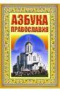 Азбука Православия. Первые шаги к Храму