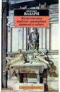 Вазари Джорджо Жизнеописания наиболее знаменитых ваятелей и зодчих