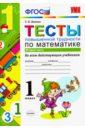 Обложка УМК Математика 1кл. Тесты повышенной трудности.Ч.2