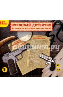 Изящный детектив. Истории загадочных преступлений (CDmp3).