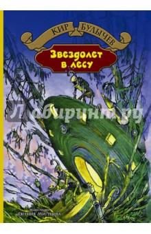 Купить Звездолет в лесу, Альфа-книга, Мистика. Фантастика. Фэнтези