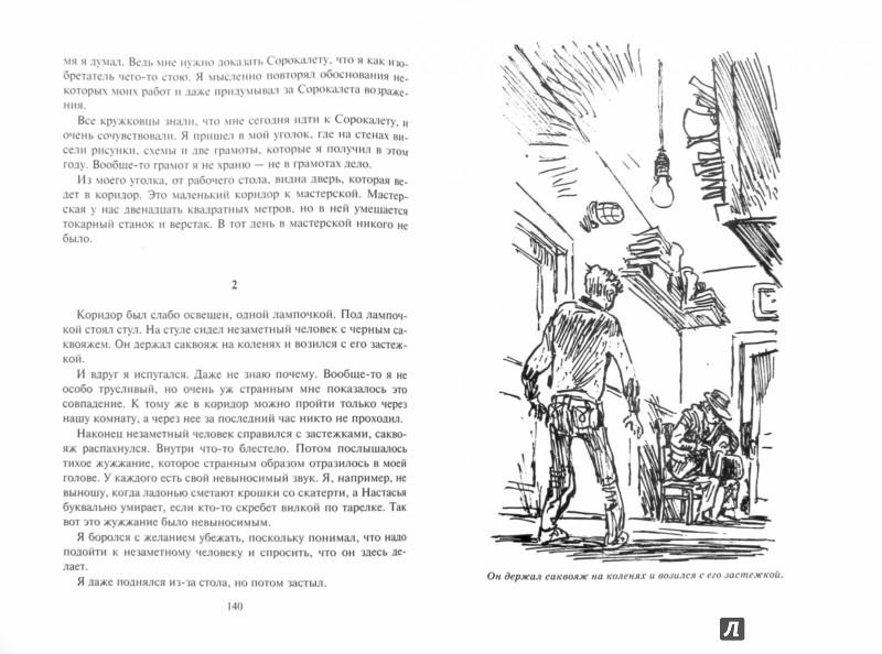 Иллюстрация 1 из 41 для Звездолет в лесу - Кир Булычев | Лабиринт - книги. Источник: Лабиринт