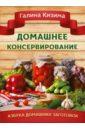 Домашнее консервирование, Кизима Галина Александровна