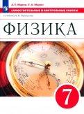 Физика. 7 класс. Самостоятельные и контрольные работы к учебнику А. В. Перышкина. ФГОС