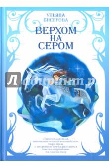Купить Верхом на Сером, Рипол-Классик, Сказки отечественных писателей