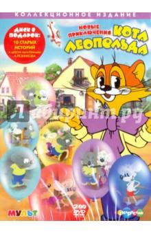Новые приключения кота Леопольда + м/ф подарок (2 DVD) чиполлино заколдованный мальчик сборник мультфильмов 3 dvd полная реставрация звука и изображения