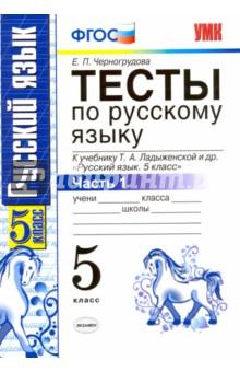 Русский язык. 5 класс. Тесты к учебнику Т.А.Ладыженской. В 2-х частях. Часть 1. ФГОС